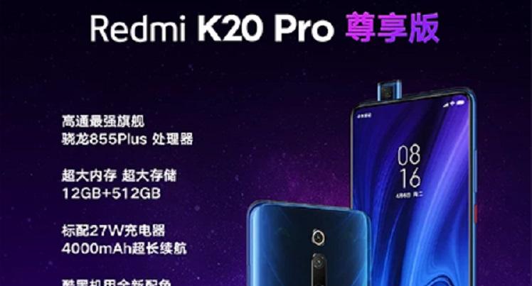 Redmi K20 Pro Exclusive Edition è ufficiale: a bordo Snapdragon 855+ e più memoria RAM!