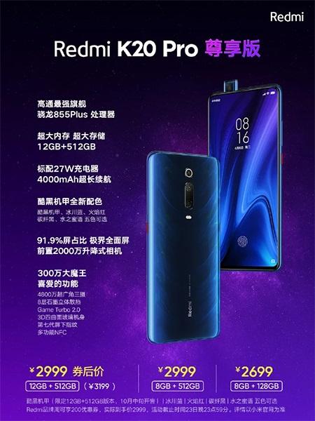 Redmi K20 Pro Exclusive
